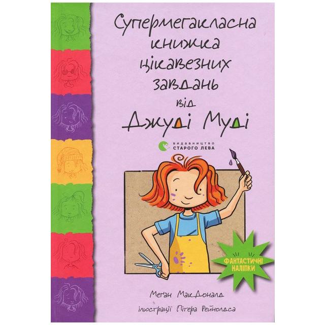 Супермегакласна книжка цікавезних завдань від Джуді Муді