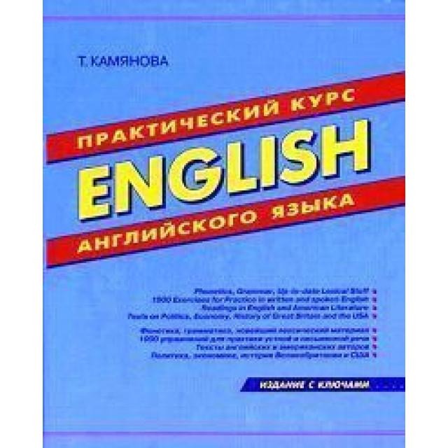 English. Практический курс английского языка