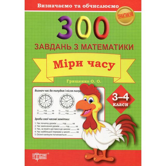 300 завдань з математики. 3-4 клас. Міри часу. Визначаємо та обчислюємо