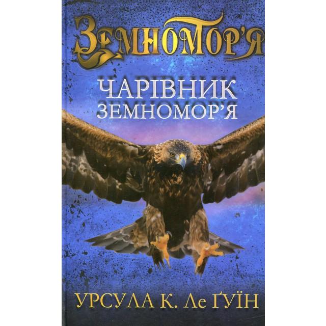 Земномор'я. Кн.1 Чарівник Земномор'я