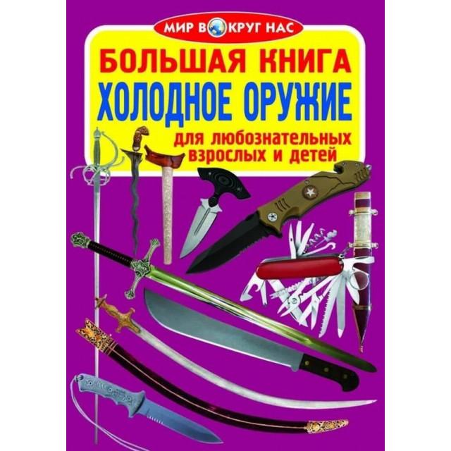Большая книга. Холодное оружие для любознательных мальчиков и девочек