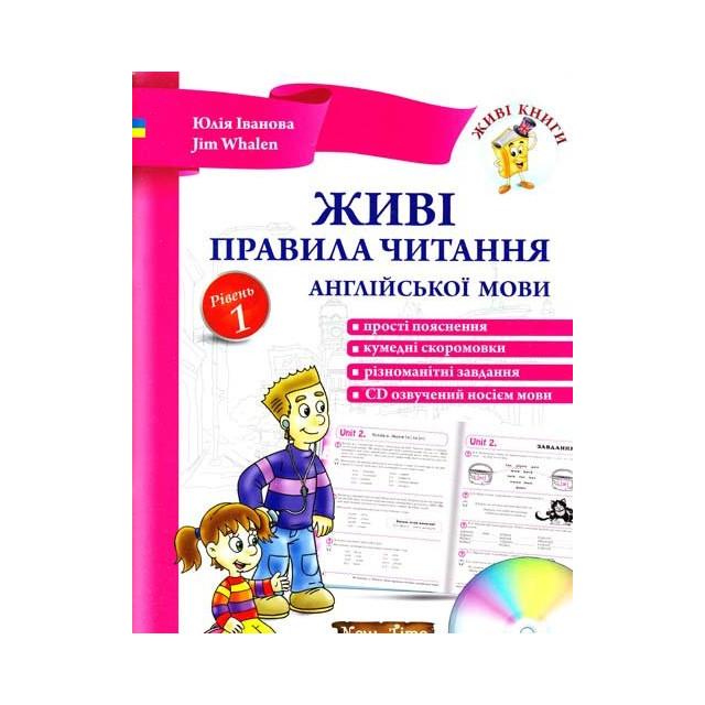 Живі правила читання англійської  мови. Рівень-1 (+CD)