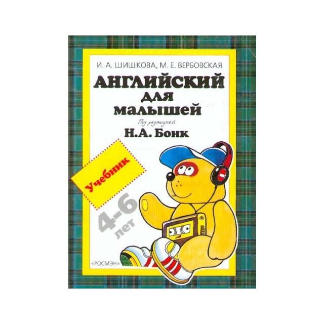 Английский для малышей под ред. Н. Бонк