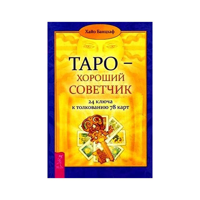 Таро - хороший советчик. 24 ключа к толкованию 78 карт (м)