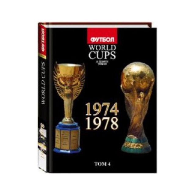 Все чемпионаты мира по футболу. В 10-ти томах. Т.4