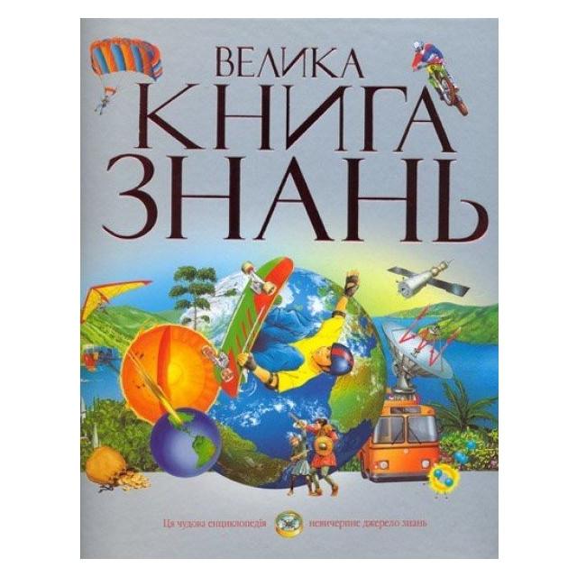 Велика книга знань (А4,Махаон)(желт,укр)