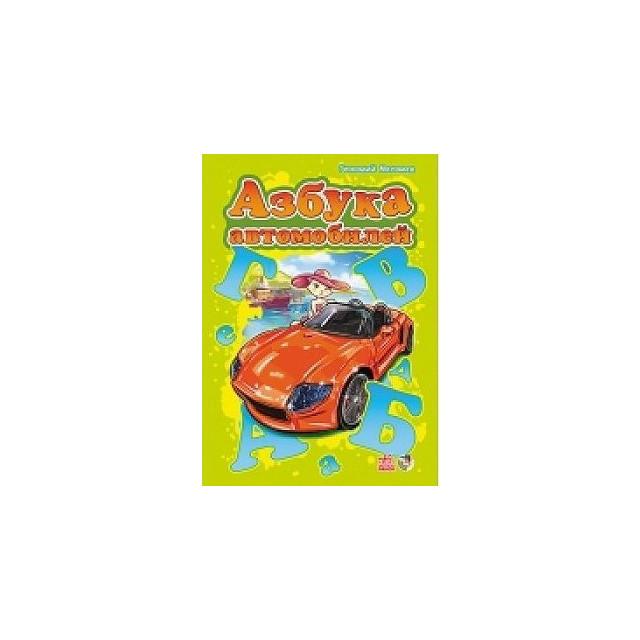 Моя перша абетка: Азбука автомобилей