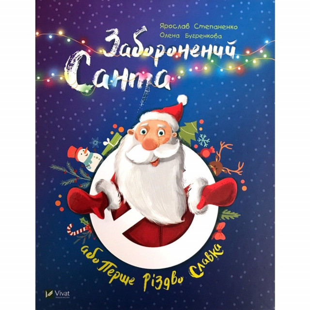 Заборонений Санта, або Перше Різдво Славка