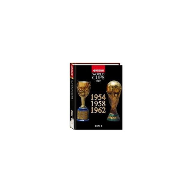 Все чемпионаты мира по футболу. В 10-ти томах. Т.2