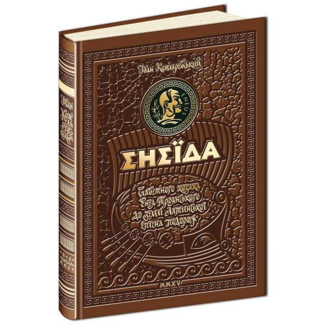 Енеїда. Унікальне, колекційне видання преміюм-класу(Школа)