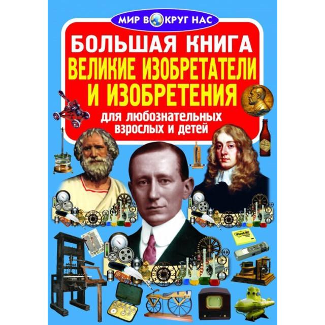 Большая книга. Великие изобретатели и изобретения