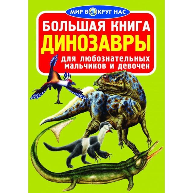 Большая книга. Динозавры для любознательных мальчиков и девочек (067-0)(больш,м)(СВ.ЗЕЛ)