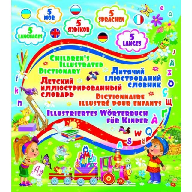 Детский пятиязычный иллюстрированный словарь