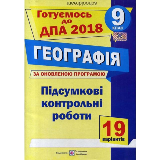 Географія 9 кл. Підсумкові контрольни роботи. 2018