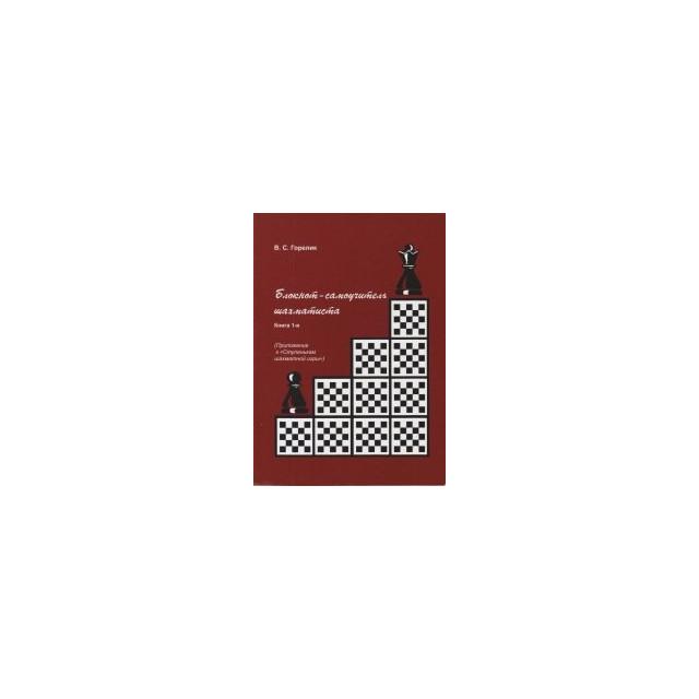 Блокнот-самоучитель шахматиста. Кн.1 (м)