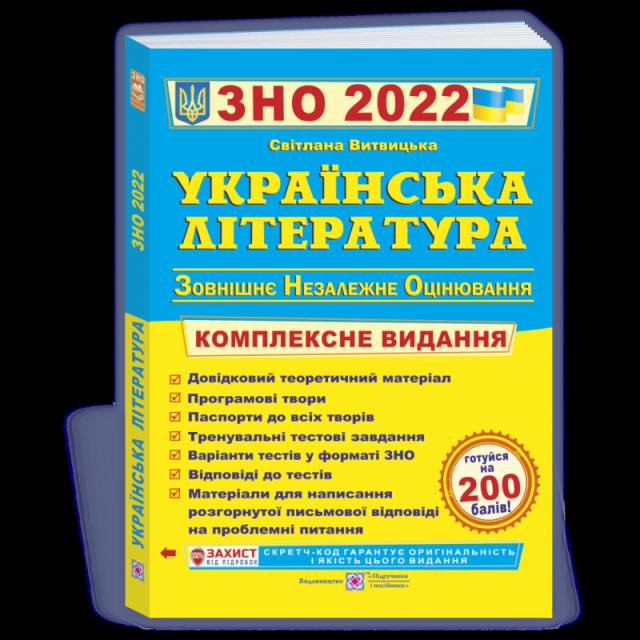 Українська література. Комплексне видання до ЗНО (м)