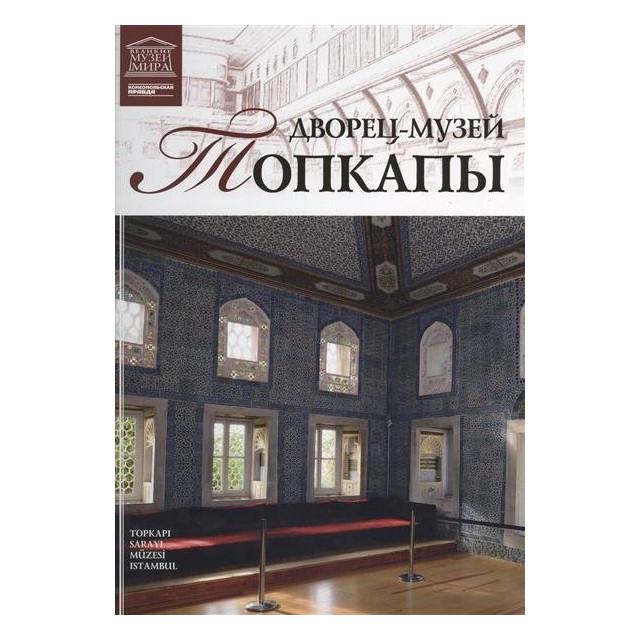 Великие Музеи мира № 47 Дворец-музей Топкапы