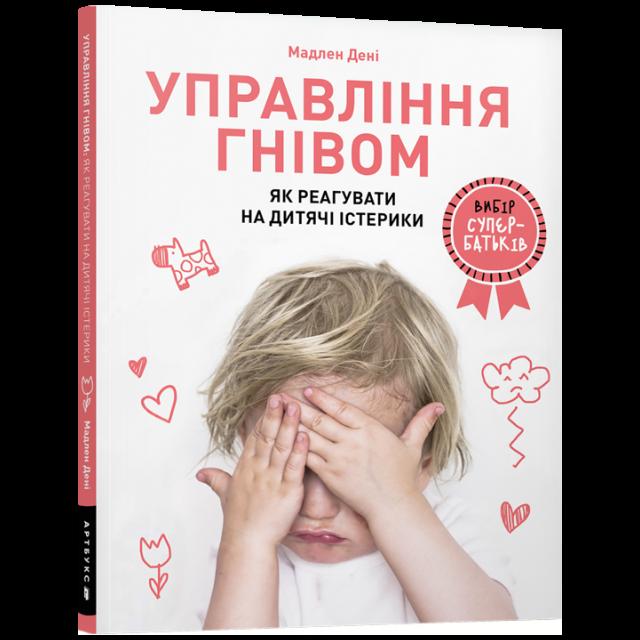Управління гнівом. Як реагувати на дитячі істерики (м)
