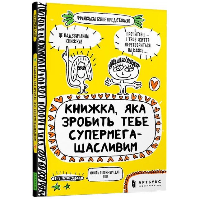 Книжка, яка зробить тебе супермегащасливим (м)