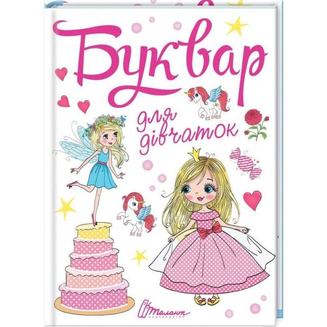 Буквар для дівчаток