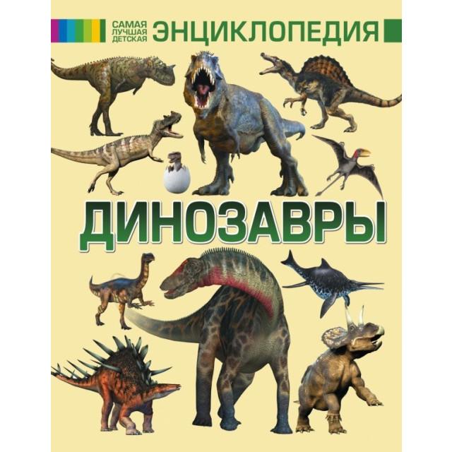 Динозавры (А4)(СЛДЭ)