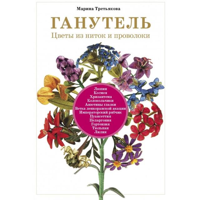 Ганутель. Цветы из ниток и проволоки (м)