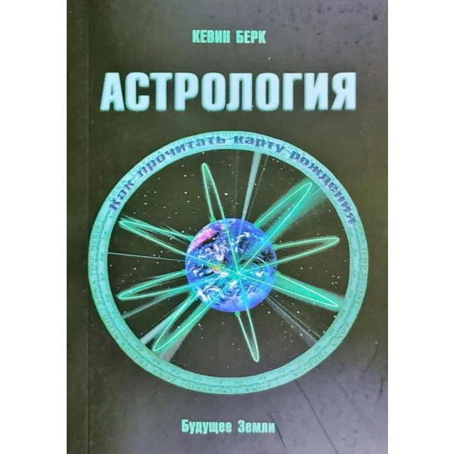 Астрология. Как прочитать карту рождения (м)