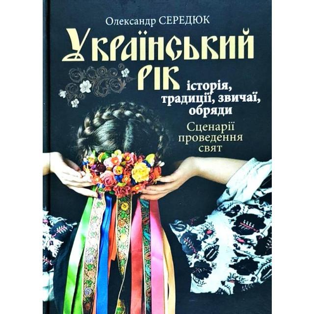Український рік. Історія, традиції, звичаї, обряди