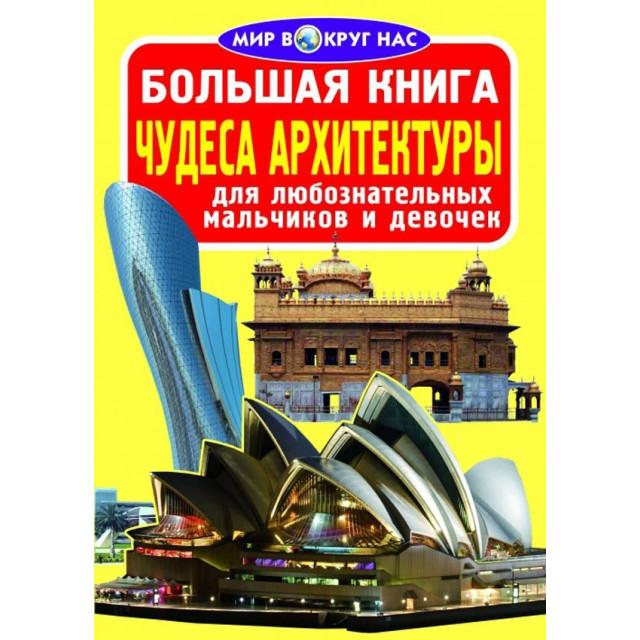 Большая книга. Чудеса архитектуры для любознательных мальчиков и девочек