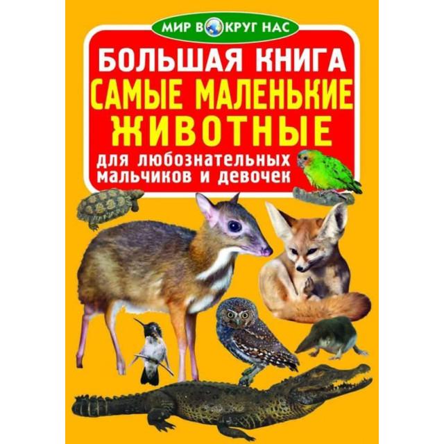 Большая книга. Самые мальнькие животные для любознательных взрослых и детей