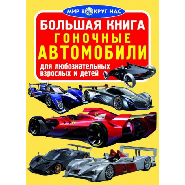 Большая книга. Гоночные автомобили