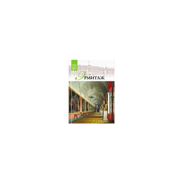 Великие Музеи мира №01 Эрмитаж. Альбом (1ч)