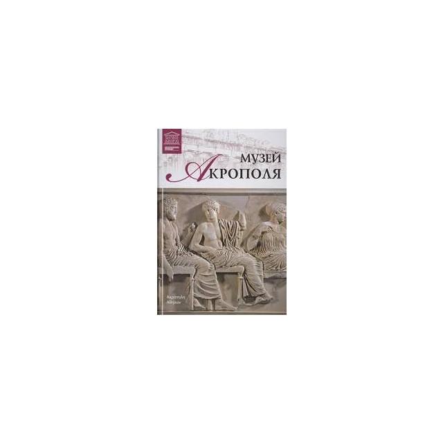 Великие Музеи мира №68 Музей Акрополя