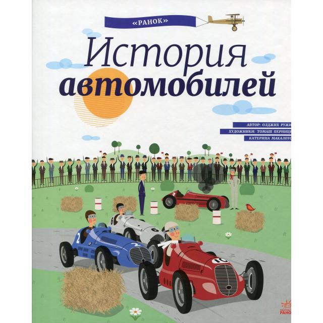 История автомобилей. Энциклопедия