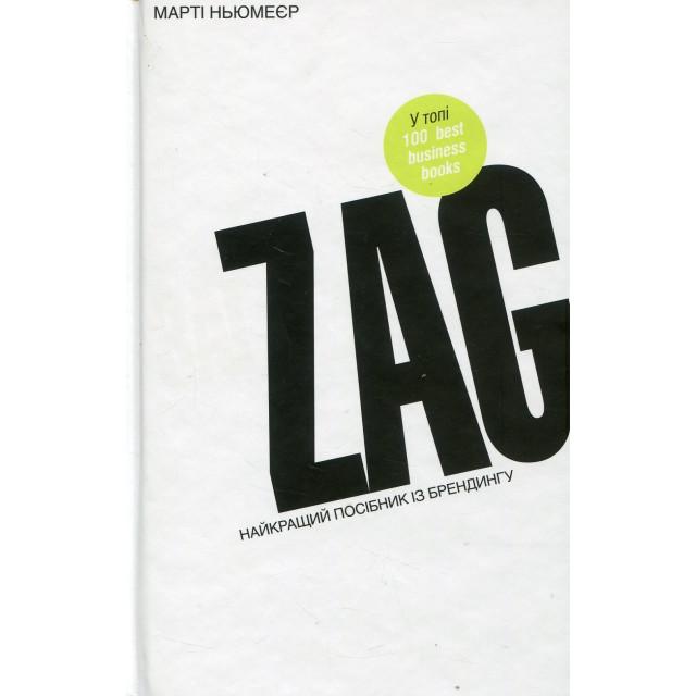 Zag: Найкращий посібник з брендингу