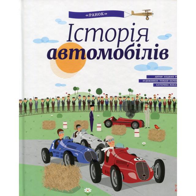 Історія автомобілів (квадрат)(укр)