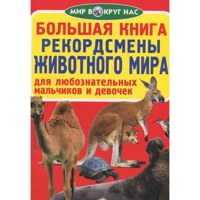 Большая книга. Рекордсмены животного мира