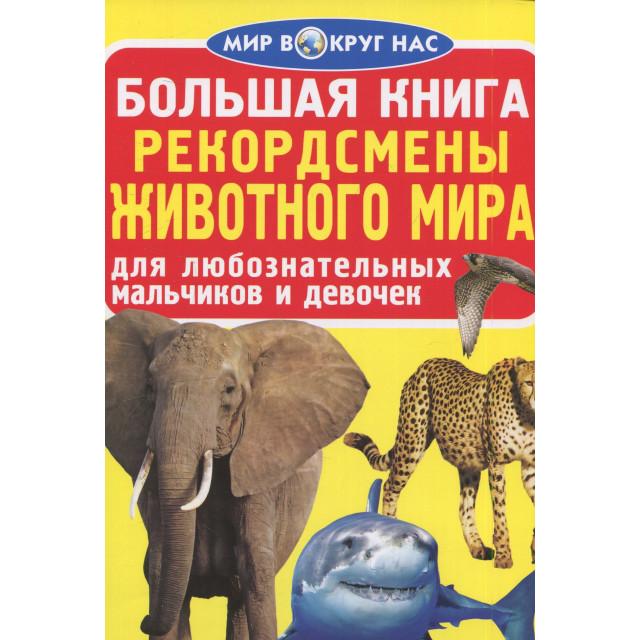 Большая книга. Рекордсмены животного мира (больш,м)(ЖЕЛТ) 0376-4
