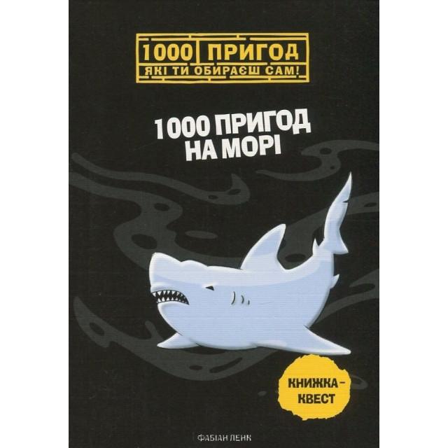 1000 пригод на морі. Книжка-квест (мал,м)