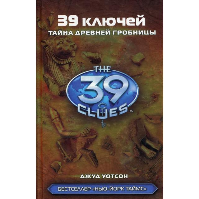 39 ключей. Тайна древней гробницы