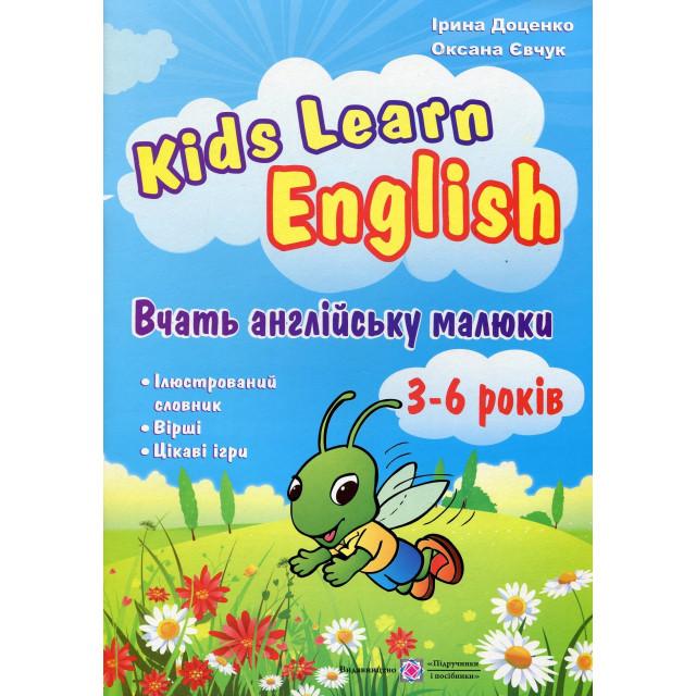 Вчать англійську малюки. Для дітей віком 3-6 років