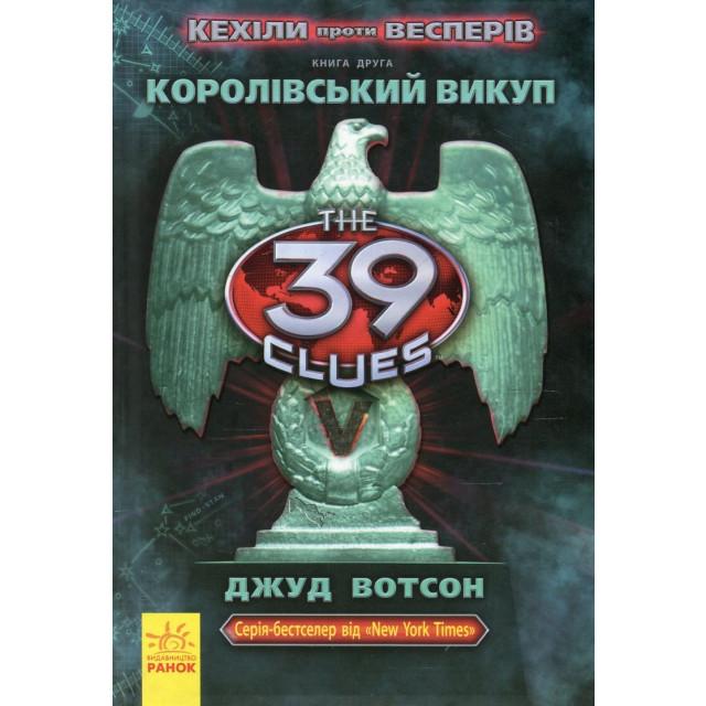 39 ключів Кехіли проти Весперів: Королівський викуп. Книга 2