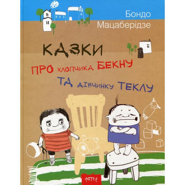 Казка про хлопчика Бекну та дівчинку Теклу