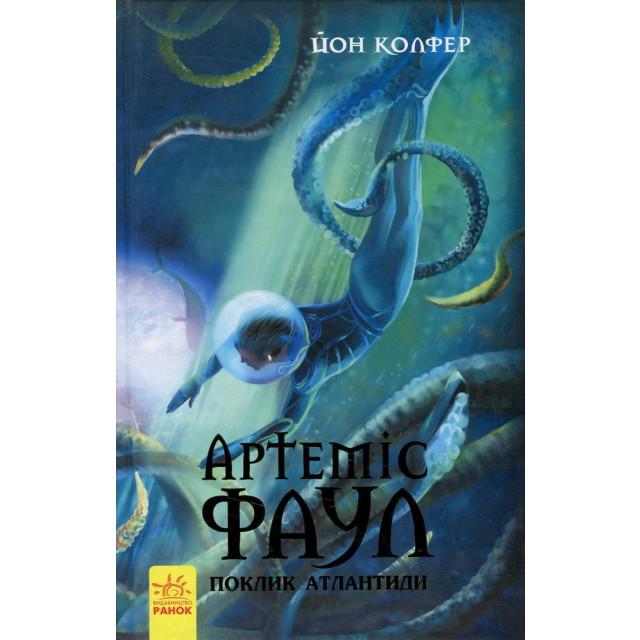 Артеміс Фаул : Поклик Атлантиди. Книга 7