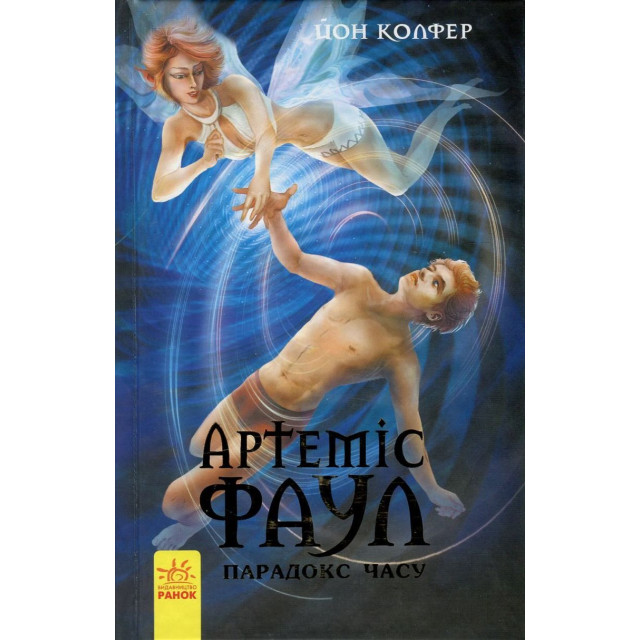 Артеміс Фаул : Парадокс часу. Книга 6