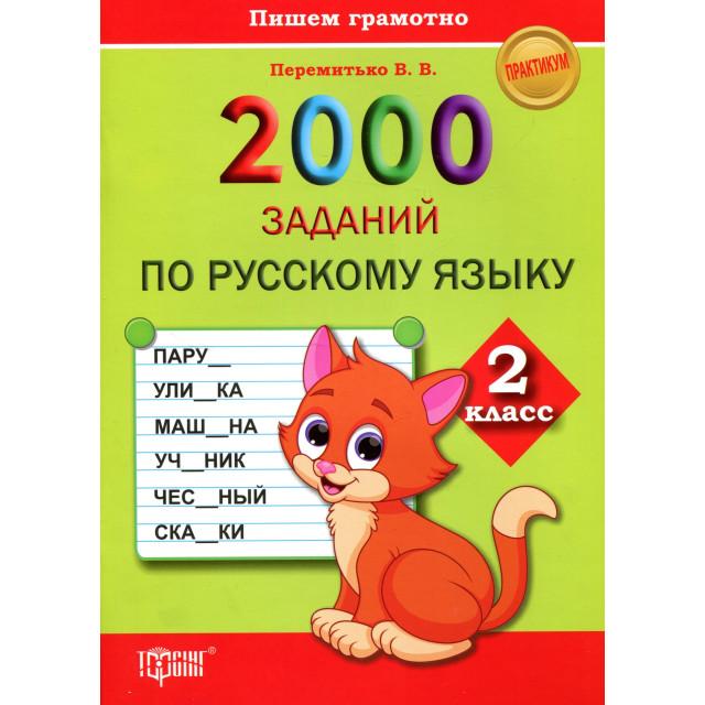 2000 заданий по русскому языку 2 класс