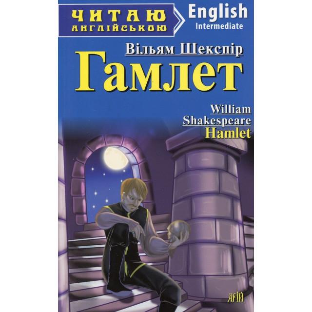 Гамлет=Hamlet