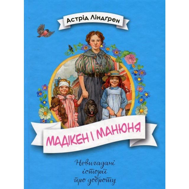 Мадікен і Манюня. Книга 2