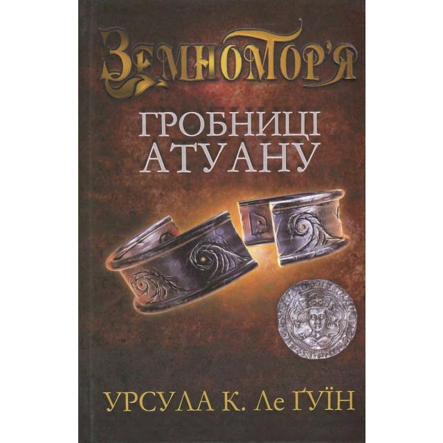 Земномор'я. Кн.2 Гробниці Антуану