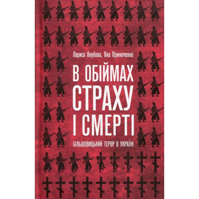 В обіймах страху і смерті. Більшовицький терор в Україні
